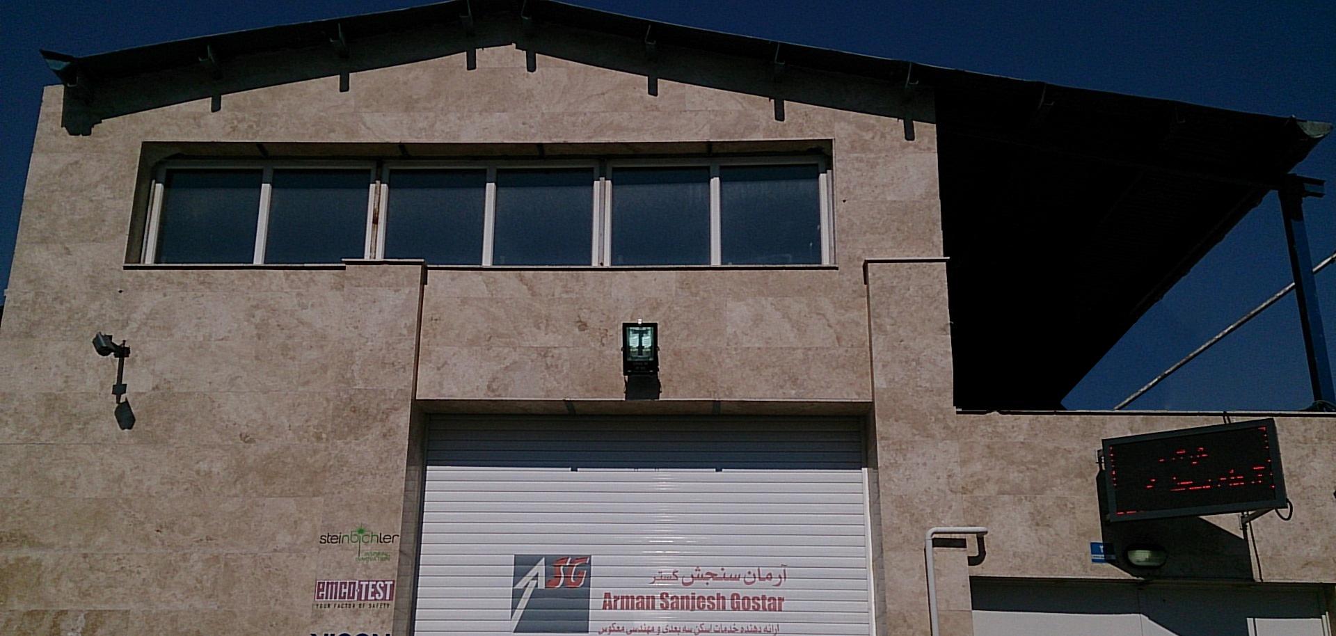 دفتر فنی مهندسی شرکت آرمان سنجش گستر